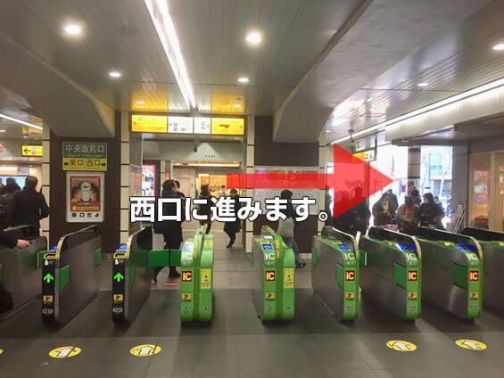 JR五反田駅中央改札口を出て右手の西口に進みます。