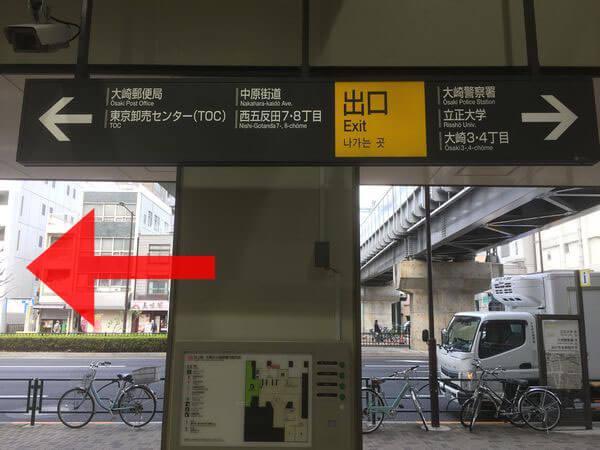 池上線 大崎広小路駅、改札口を出て左に進んで下さい。