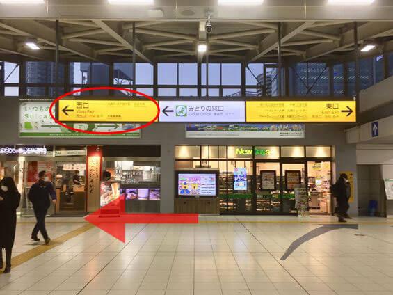 JR大崎駅北改札口を出て左、西口方面に進んで下さい。