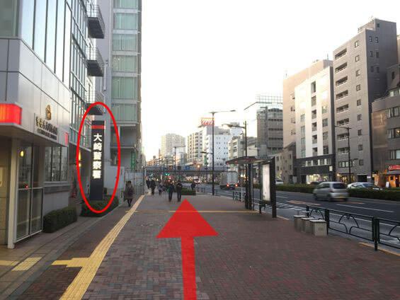 大崎警察署を通過します。