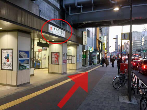 大崎広小路駅を通過します。