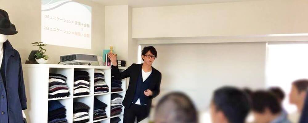 セミナー講師の服装とファッション