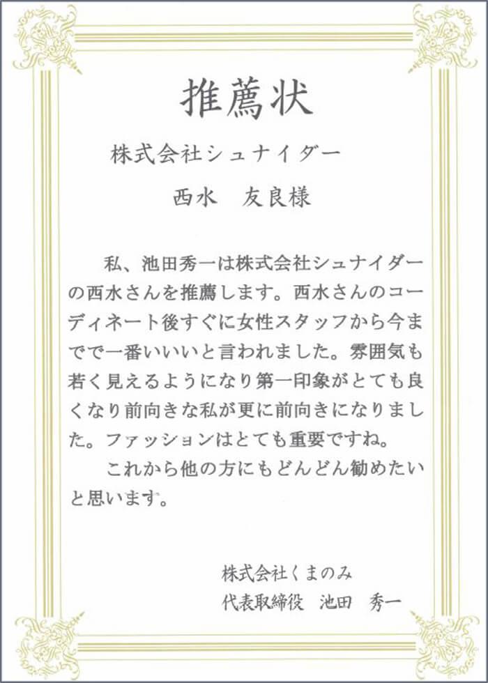 株式会社くまのみ 代表取締役 池田秀一
