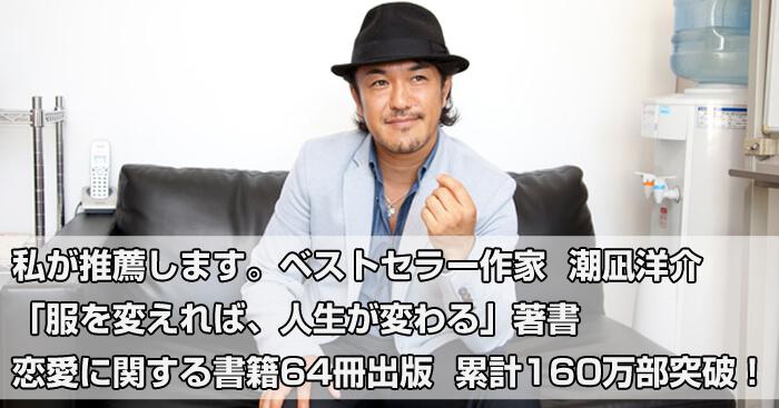ベストセラー作家 潮凪洋介の推薦