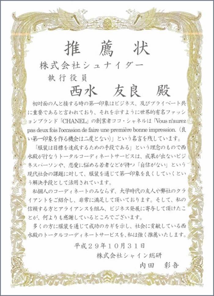 私が推薦します。株式会社シャイン総研 内田彰吾