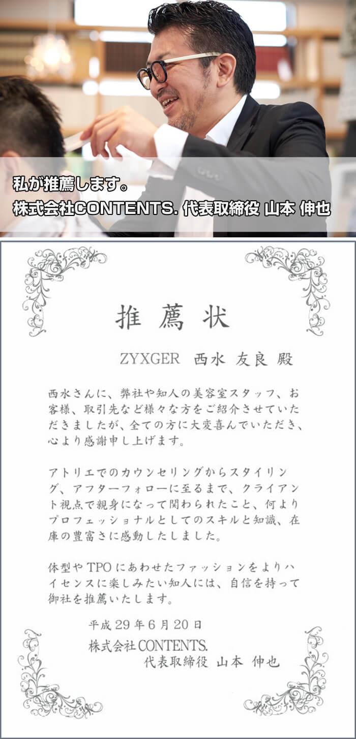 私が推薦します。株式会社CONTENTS.代表取締役 山本伸也